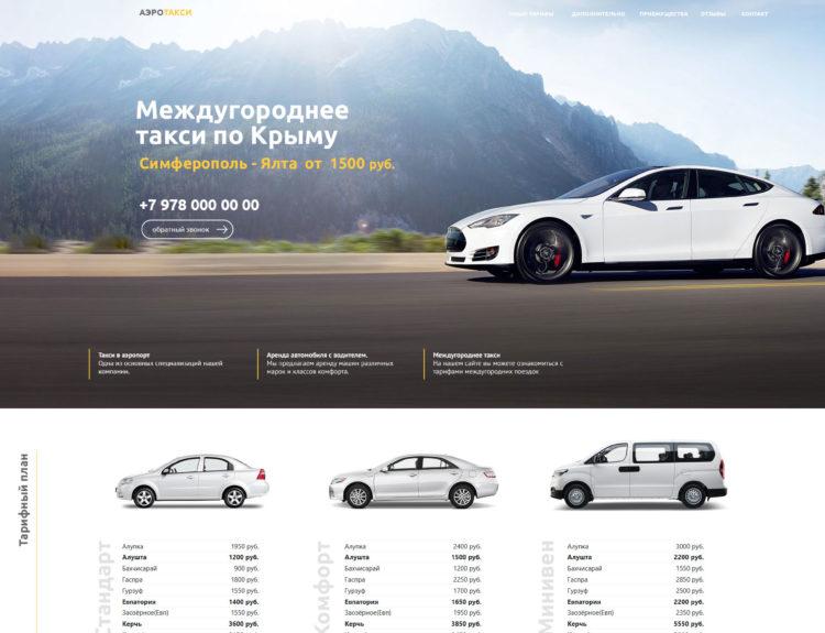Дизайн лединга таксопарка