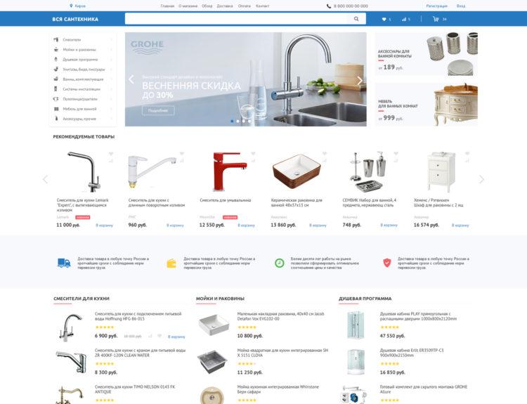 Дизайн главной страницы интернет маназина Вся сантехника