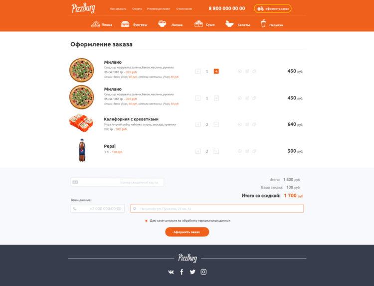 Дизайн карзины интернет магазина доставки еды
