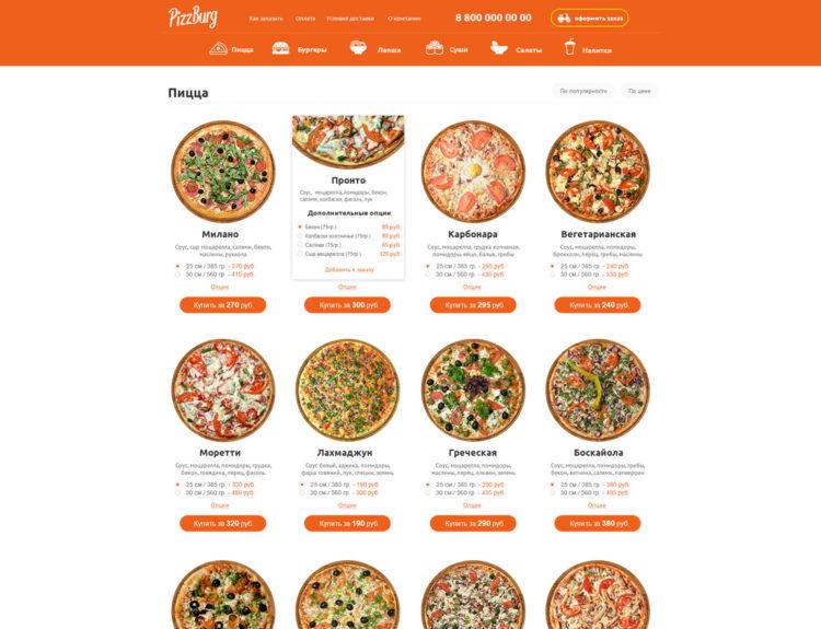 Дизайн страницы категории интернет магазина доставки еды