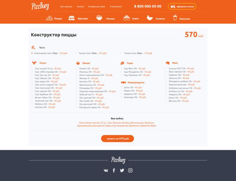 Дизайн страницы конструктора интернет магазина доставки еды