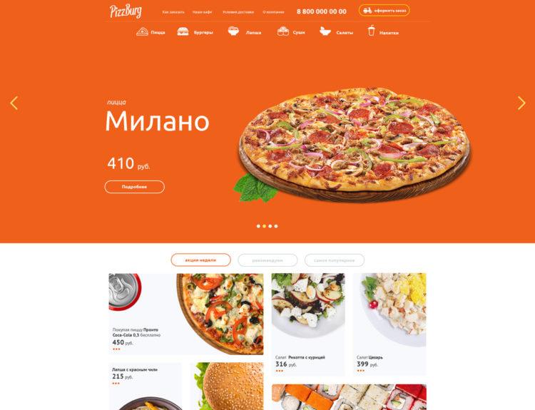 Дизайн главной страницы интернет магазина доставки еды